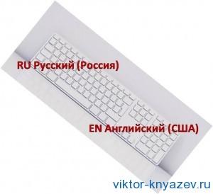 Поменять язык на клавиатуре
