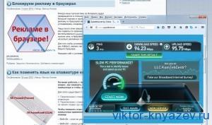 Узнать скорость своего Интернета рис 2