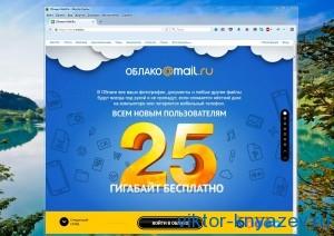 Облако маил.ру рис 1