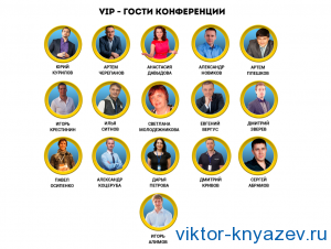 Питеринфобиз-2015 -2