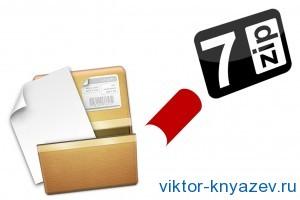 Бесплатный zip архиватор