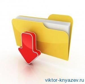 Куда сохраняются файлы?
