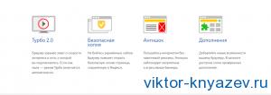 Яндекс браузер рис 1