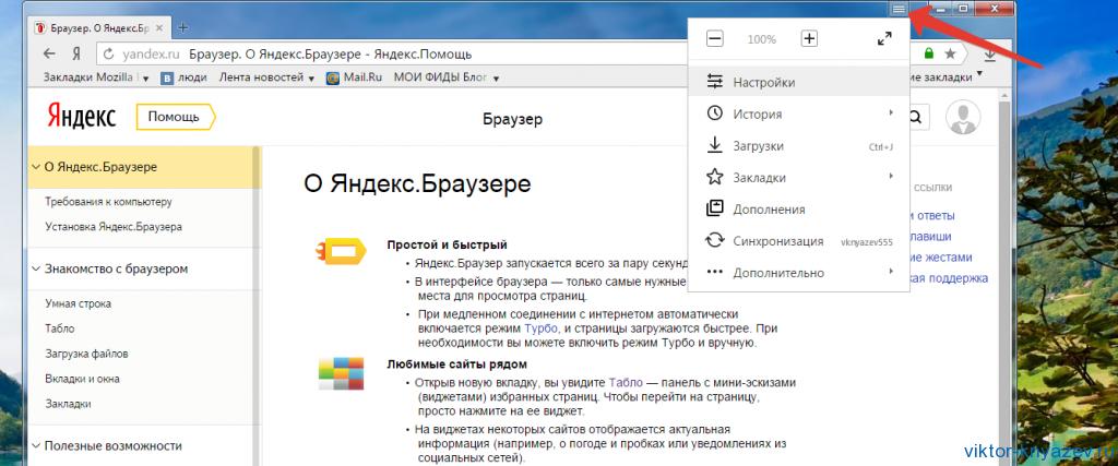 880 x 644 png 90kb браузер 16110 / 161101822 beta / yandex browser