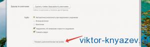 Яндекс браузер рис 3