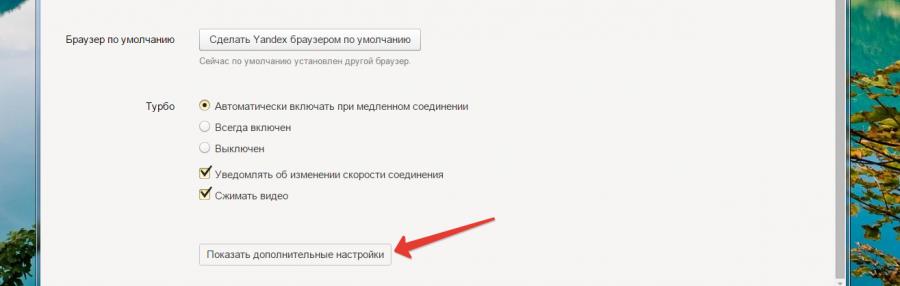 Яндекс как сделать браузером по умолчанию