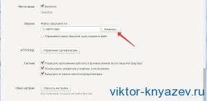 Яндекс браузер рис 5