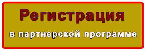 Регистрация в партнерской программе Виктора Князева
