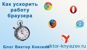 Как ускорить работу браузера