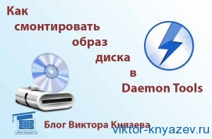 Как смонтировать образ диска в Daemon Tools_