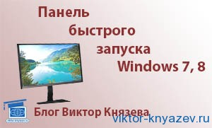 Панель быстрого запуска Windows 7