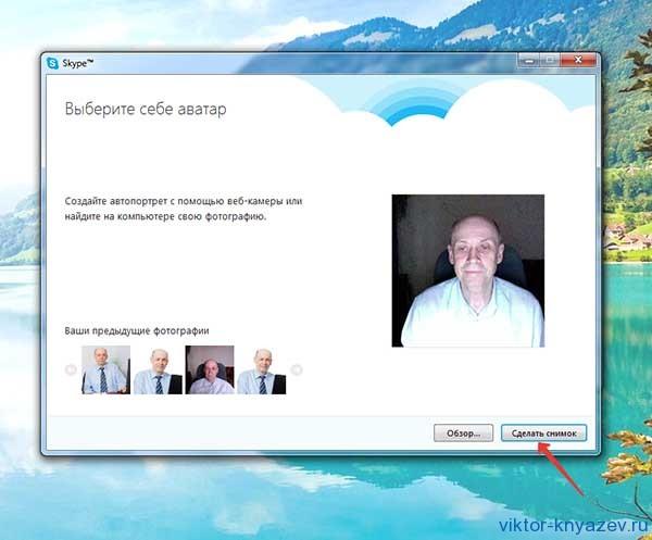 Аватарка в скайпе рис 2