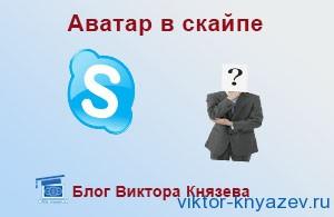 Аватарка в скайпе