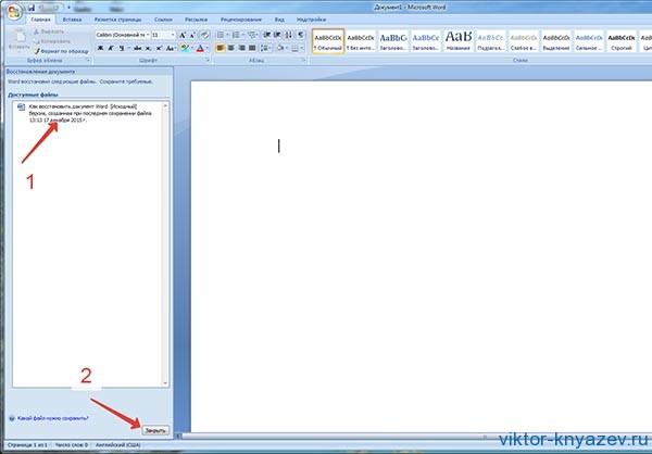 Как восстановить документ Word рис 1