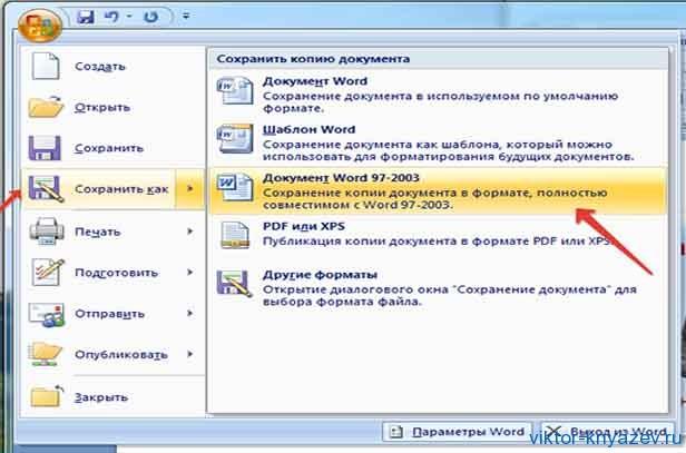 Программа Word рис 9