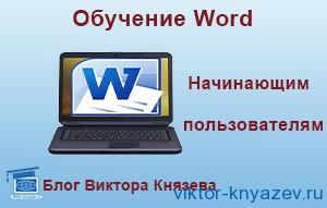 Обучение Word