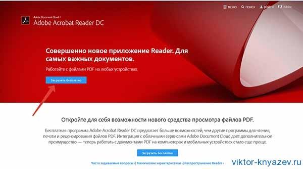 Программа для прочтения файлов pdf рис 2