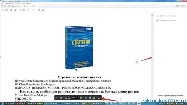 Программа для прочтения файлов pdf рис 4