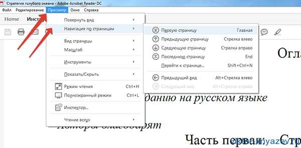 Программа для прочтения файлов pdf рис 5