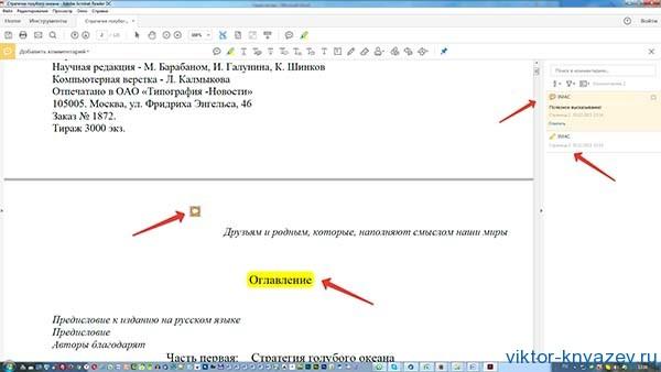 Программа для прочтения файлов pdf рис 7