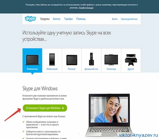 Как установить скайп рис 2