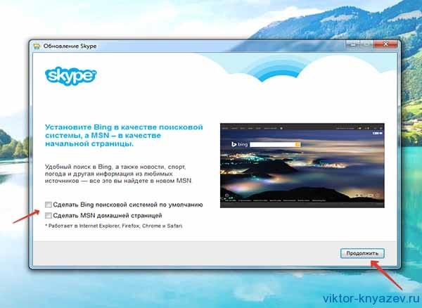 Как установить скайп рис 6