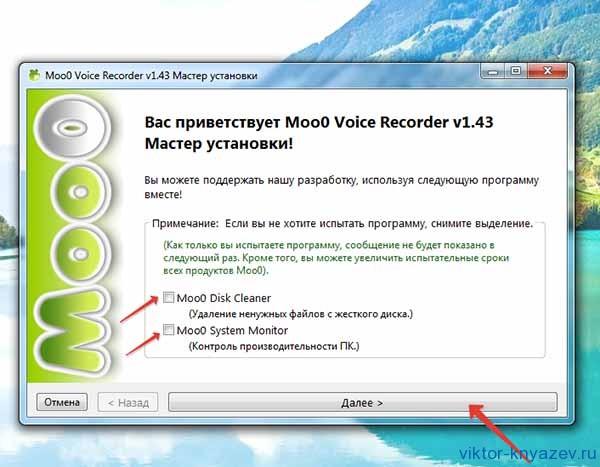 Как сделать запись звука на компьютере рис 4