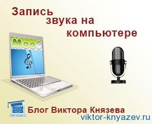 Как сделать запись звука на компьютере