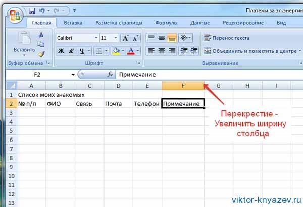 Excel для начинающих рис 2