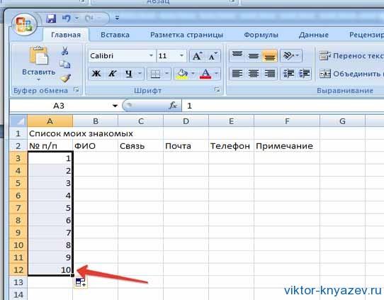 Excel для начинающих рис 3