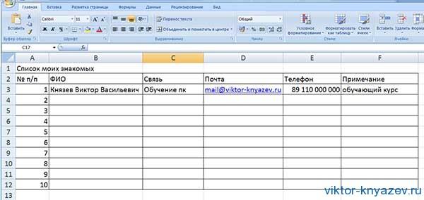Excel для начинающих рис 5