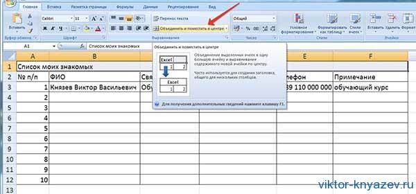 Excel для начинающих рис 6