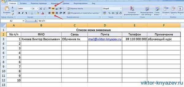 Excel для начинающих рис 7