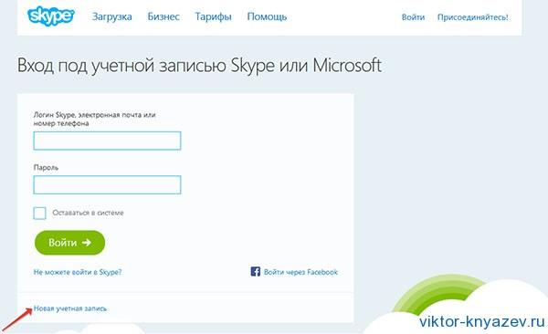Учетная запись скайп рис 1