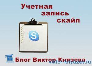 Учетная запись скайп