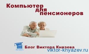 Компьютер для пенсионеров