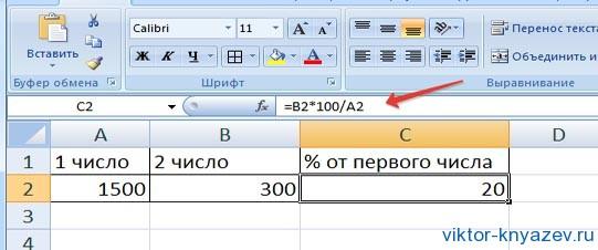 Процент в Excel рис 1