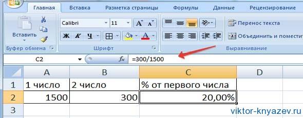 Процент в Excel рис 2