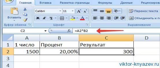 Процент в Excel рис 4