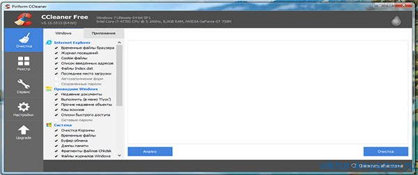 CCleaner новая версия рис 4