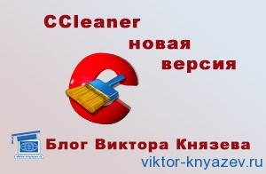 CCleaner ����� ������