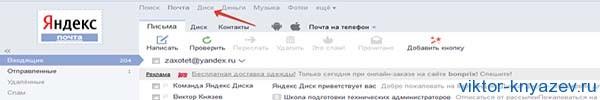 Облачное хранилище Яндекса рис 1