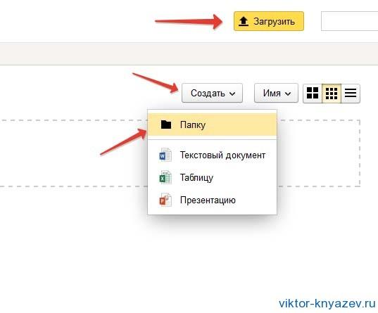 Облачное хранилище Яндекса рис 3