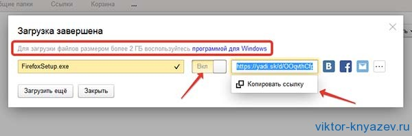 Облако Яндекс рис 4