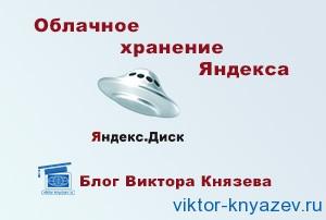 Облачное хранилище Яндекса