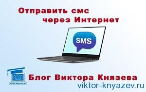 Отправить смс через Интернет