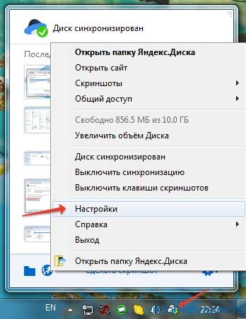 Программа для создания скриншотов рис 3