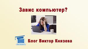 Завис компьютер