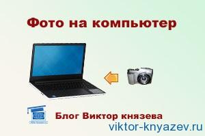 Фото на компьютер