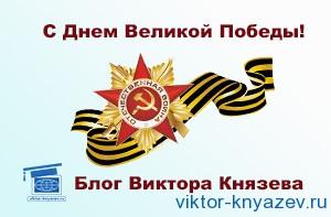 C Днем Великой Победы
